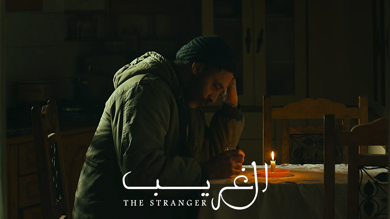 The Stranger الغريب